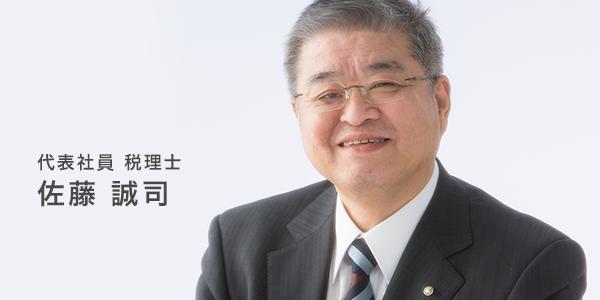 代表社員 税理士 佐藤 誠司