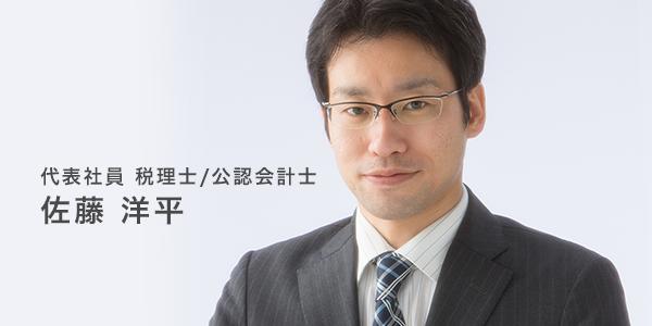 代表社員 税理士/公認会計士 佐藤 洋平