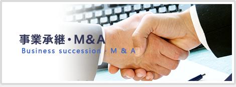 事業承継・M&A
