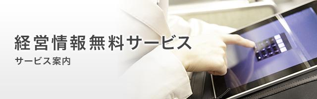 » 経営情報無料サービス