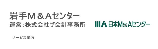 » 岩手M&Aセンター